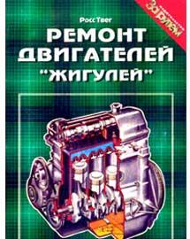 книга по ремонту ваз 2105 скачать бесплатно